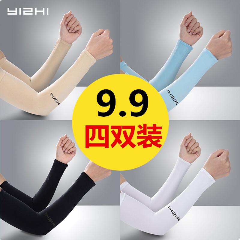 四双装夏季冰爽袖套防晒女护臂手臂套袖男袖子车防紫外线冰丝手套