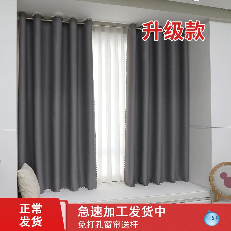 遮光窗帘免打孔安装北欧简约网红款卧室成品布飘窗伸缩杆简易短帘