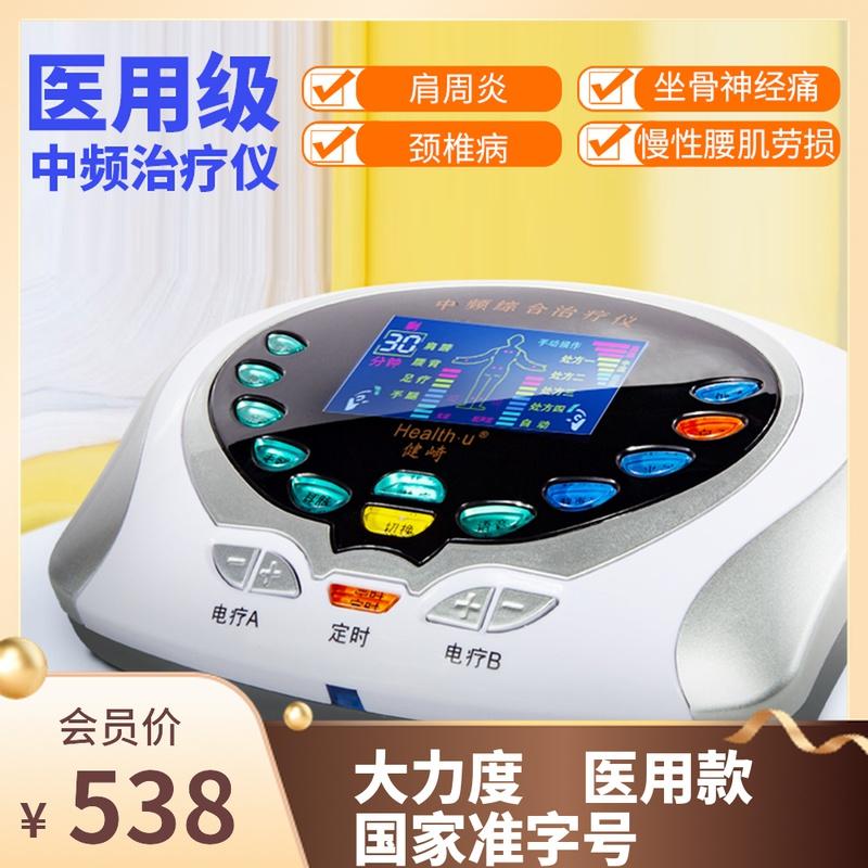 电疗仪医用电脑中频经络通治疗仪颈椎膝盖理疗仪医疗器械家用