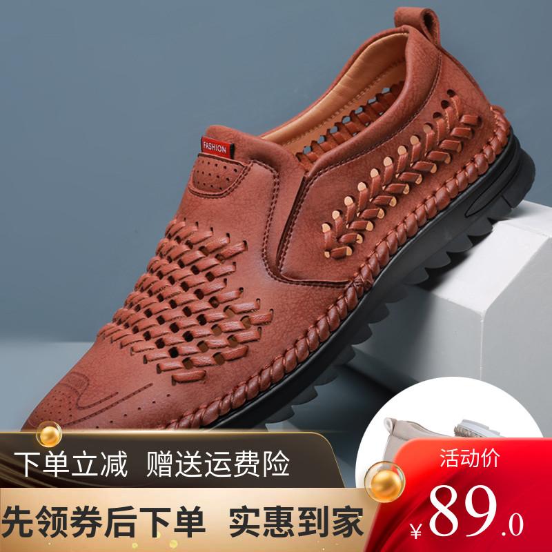 Мужская летняя обувь Артикул 614803093809