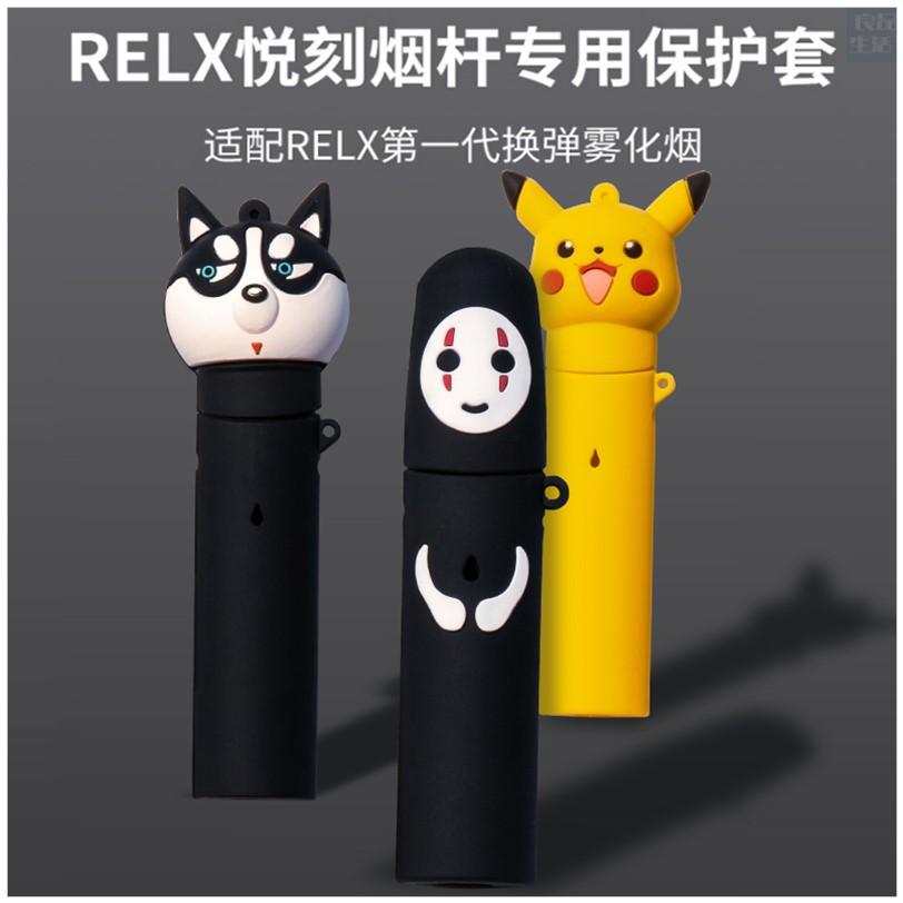 新款relx悦刻硅胶套保护套RELX烟套一代四代烟杆防摔耐磨relax潮