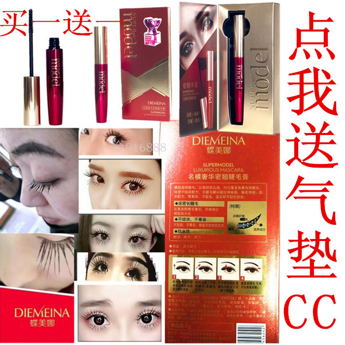 Butterfly Mini red tube Mascara lengthened, encrypted super long waterproof fiber, long curled and not dyed Little Swan mascara.