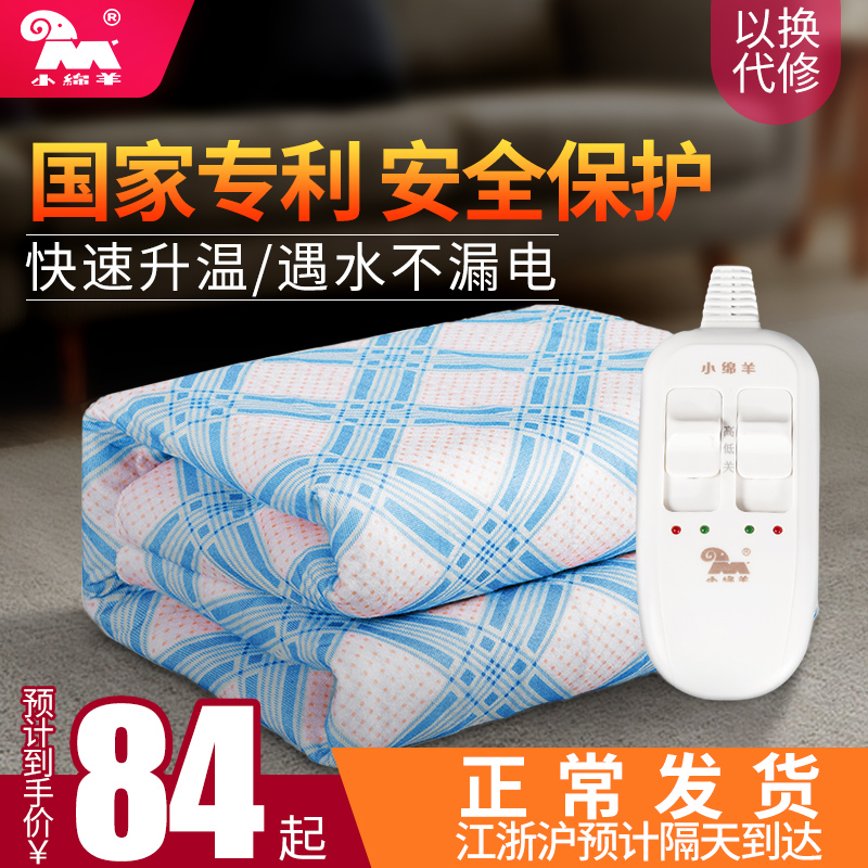 Small sheep electric blanket double control temperature regulating household electric mattress single student dormitory small