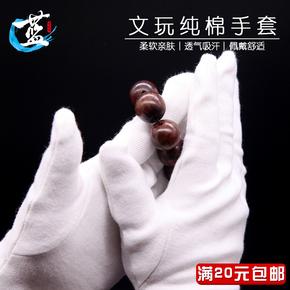文玩手套纯棉加厚款佛珠纳米盘珠抛光挂瓷包浆把玩白全棉手套手串