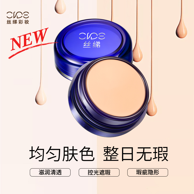 Cide silk Concealer new black eye covering spots, face pox print freckles 130 foundation cream authentic