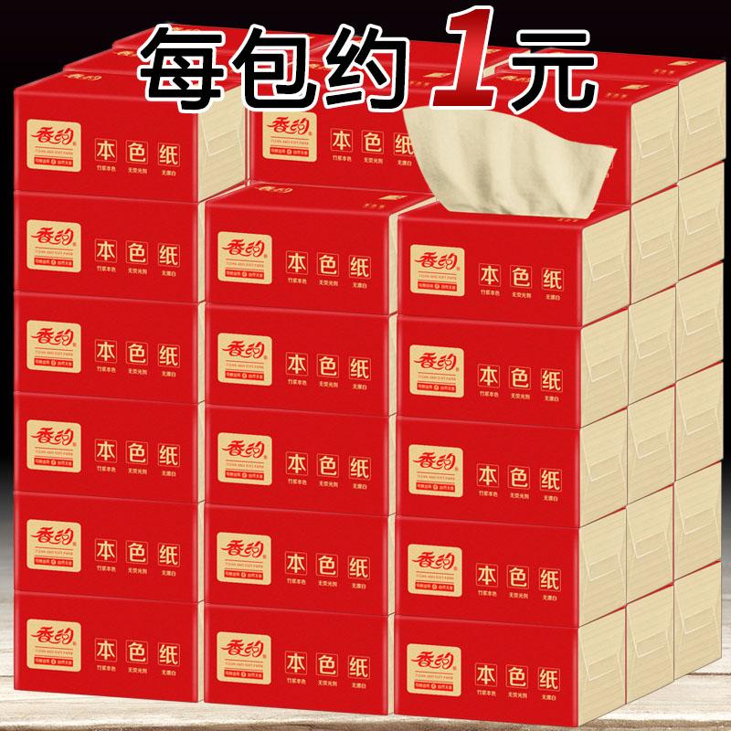 27包竹浆本色抽纸整箱批发原色纸巾餐巾纸卫生纸实惠装家庭装纸抽