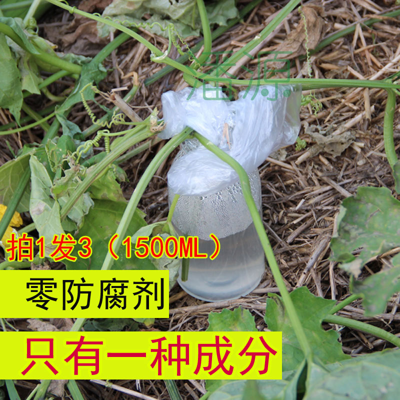 Pan Yuan loofah stem fluid, towel gourd bleeding liquid loofah water planting site direct toner mask, water after sun repair