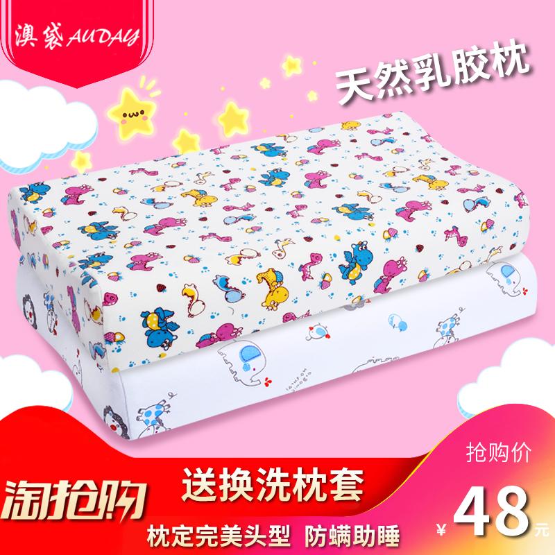 婴儿宝宝儿童乳胶枕头小学生小孩幼儿园0-1-3-6-10岁男女四季通用