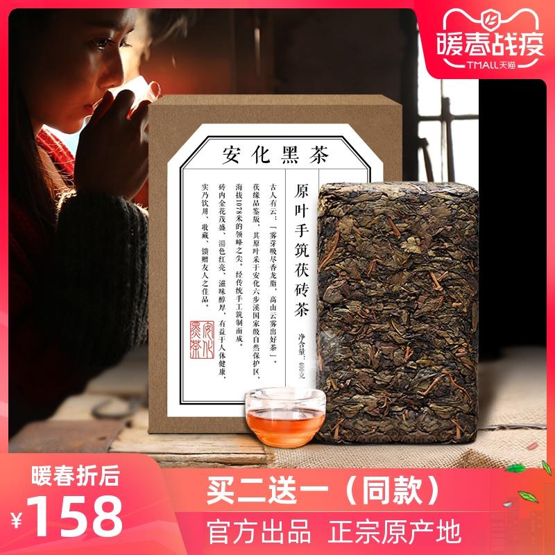 安化黑茶湖南特产正宗原产地原叶手筑金花茯砖茶正品茶叶礼盒装