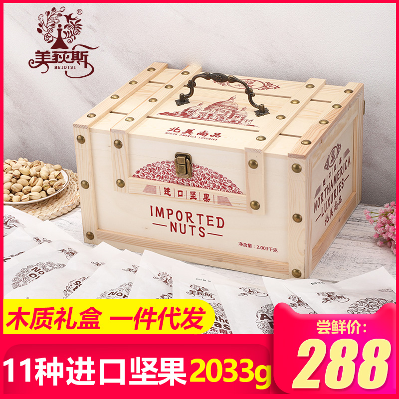Medes nut gift box North America Shangpin import dried fruit snack bag spring festival gift new years goods welfare group purchase