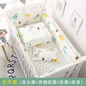 婴儿床四件套纯棉ins婴儿床床围套件全棉宝宝四件套防撞围婴童纯