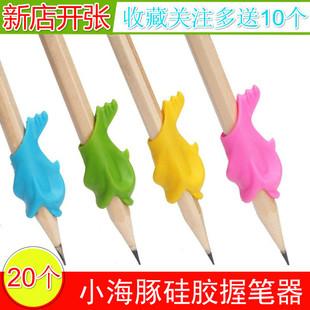 儿童铅笔握笔器小学生矫正握笔写字姿势软硅胶铅笔用幼儿儿童糖果色小鱼海豚握笔器矫正写字握笔姿势