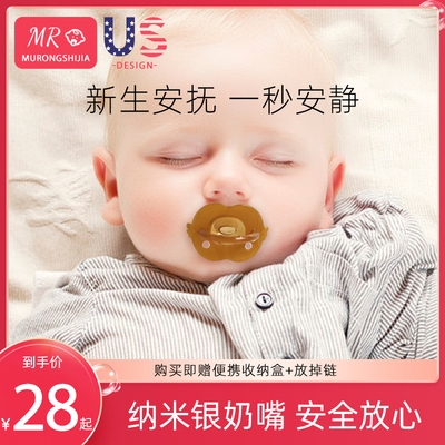 Baby soother