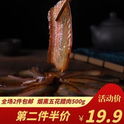 五花四川成都贵州特产烟熏老腊肉