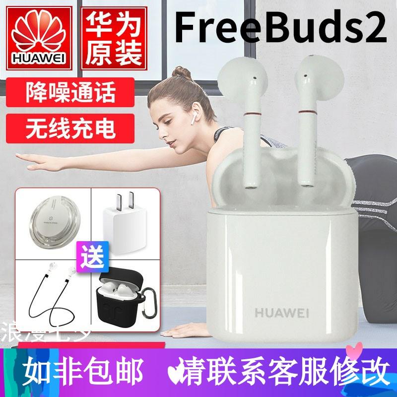 华为原装FreeBuds2真无线蓝牙耳机mate20/pro/P30降噪双耳音乐