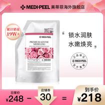 美蒂菲玫瑰软膜粉1kg美容院专用院线补水保湿涂抹面膜PEELMEDI