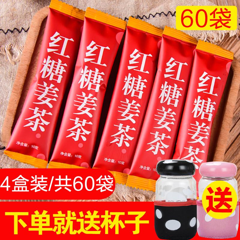 热销3603件正品保证4盒 红糖姜茶大姨妈女袋装红糖生姜黑糖体寒宫寒姜枣颗粒气血茶