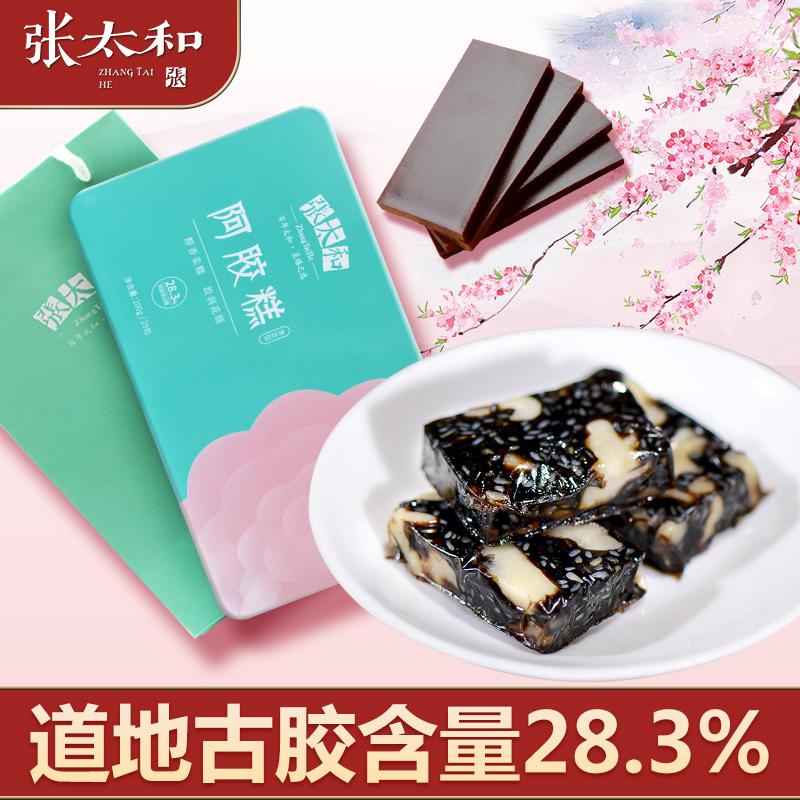张太和高含量200g(清凉型)阿胶糕11月06日最新优惠