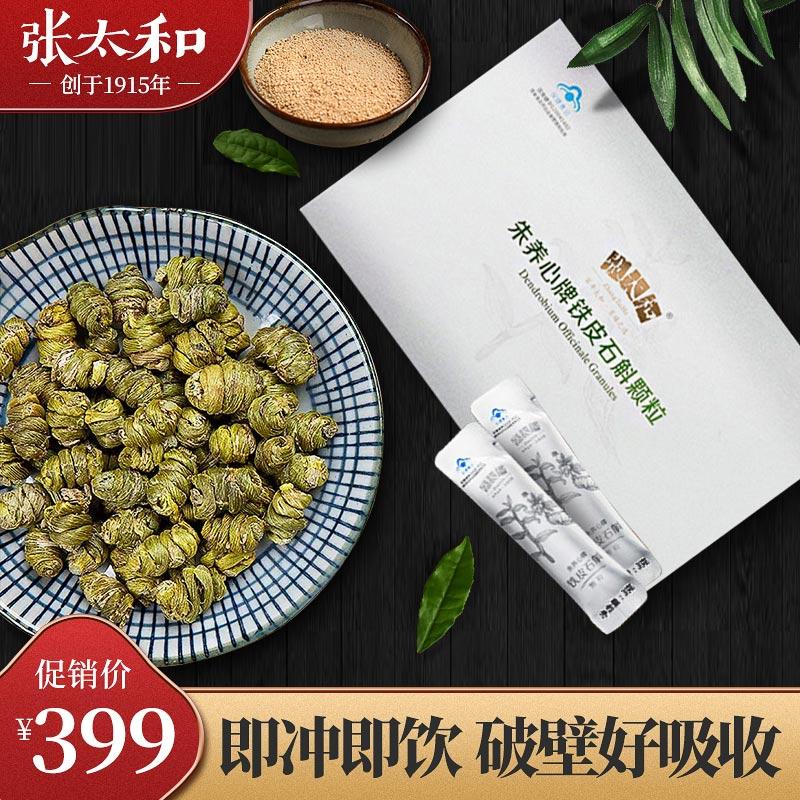 张太和始创于1915朱养心铁皮石斛颗粒礼盒3g*30包/盒铁皮石斛粉