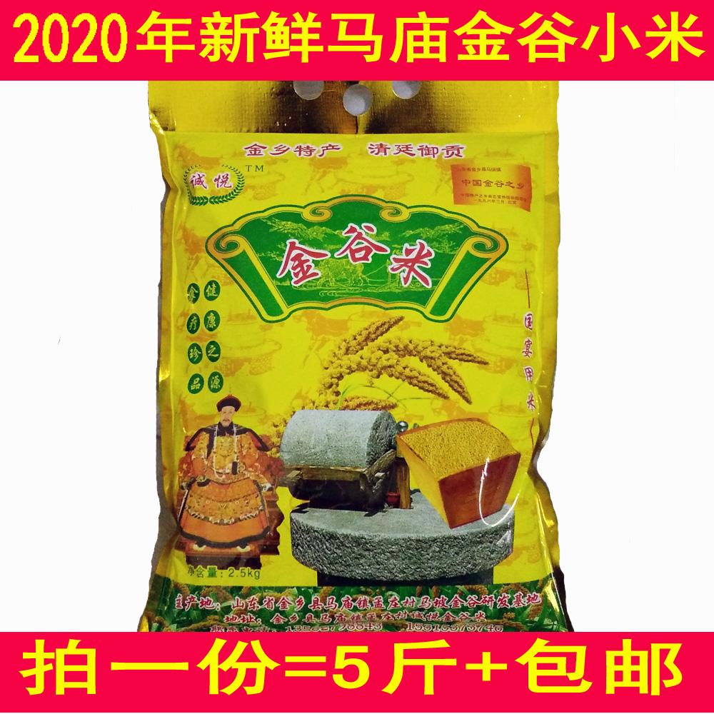 2020新米金乡农家自种马庙金谷小米小米粥小黄米宝宝月子米5斤装