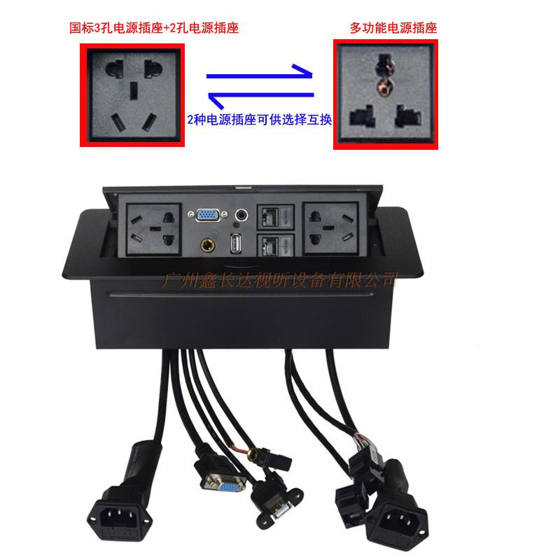 [厂家直销 XCD-J008F多媒体桌面插座 多功能桌面线盒 信息插座]