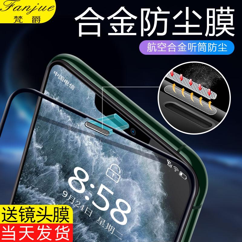 梵爵苹果11钢化膜听筒防尘网iPhoneXR全覆盖XS防摔11promax抗蓝光