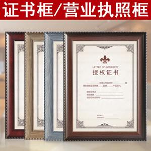 专利资质证书奖状裱框a4荣誉相框挂墙画框A3工商营业执照框正本