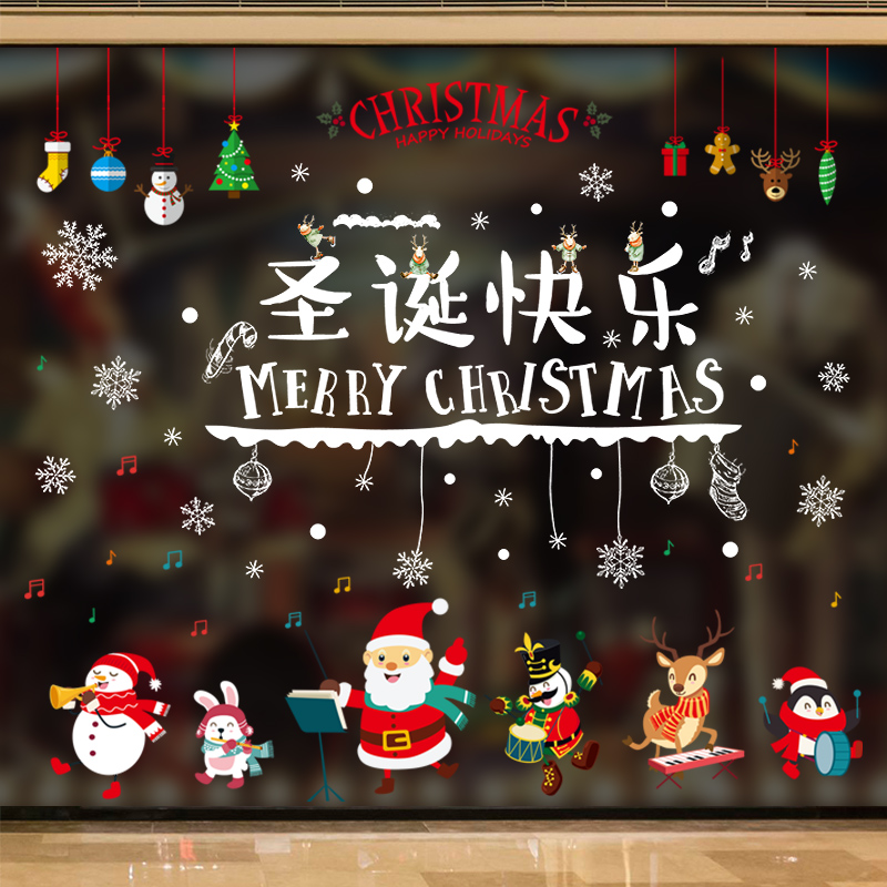 圣诞节装饰品墙贴卡通玻璃贴纸装饰小图案场景布置店铺橱窗花贴画