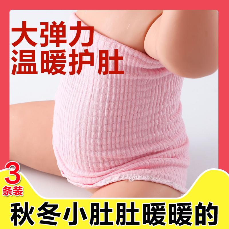 婴儿护肚围肚脐纯棉秋冬保暖宝宝睡觉护肚子神器儿童肚兜小孩防踢