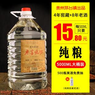 秉台散装固态法高度白酒泡酒专用53度酱香型白酒桶装10斤纯粮食酒