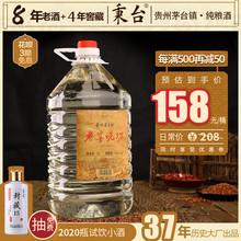 約10斤 固態法高度散酒泡酒用53度醬香型純糧食白酒桶裝 秉臺散裝