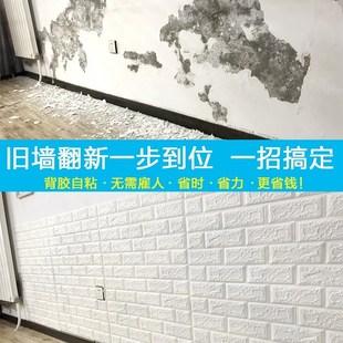 立体墙贴砖纹壁纸自粘防水防撞软包背景墙客厅卧室宿舍贴纸3d墙纸