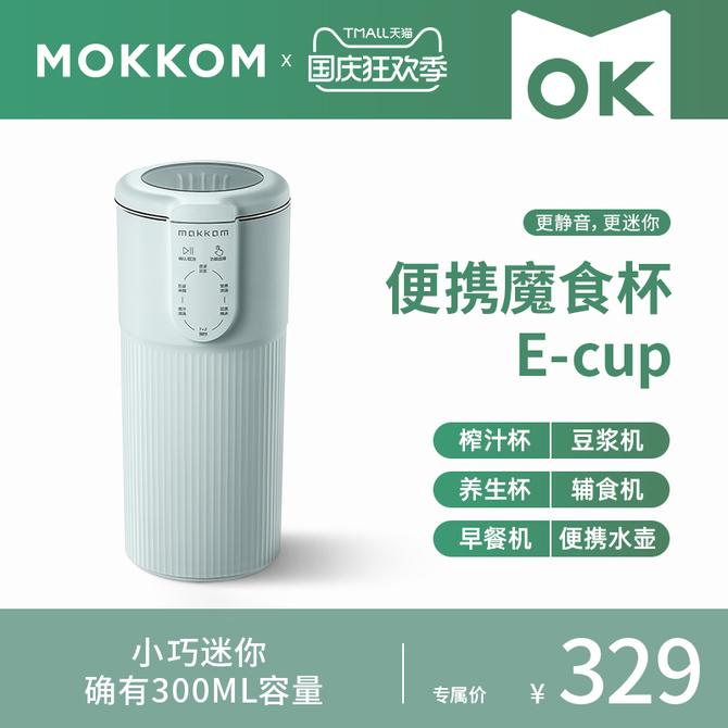 迷你小型豆浆机榨汁杯带预约1 2人家用破壁免滤魔食杯 mokkom磨客