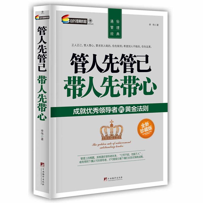 现货正版 通俗管理经典:管人先管己 带人先带心 成就的黄金法则 企业管理类书籍 管理书籍 领导力 带团队 管理学 管理方面的书籍
