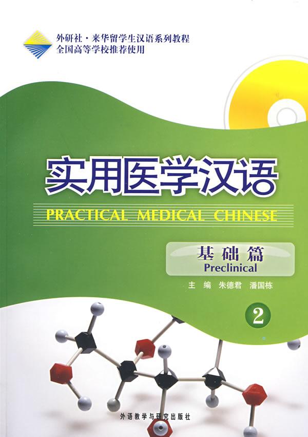 WY正版 实用医学汉语(2)(基础篇)(配MP3) 外语教学与研究出版社 君,潘国栋