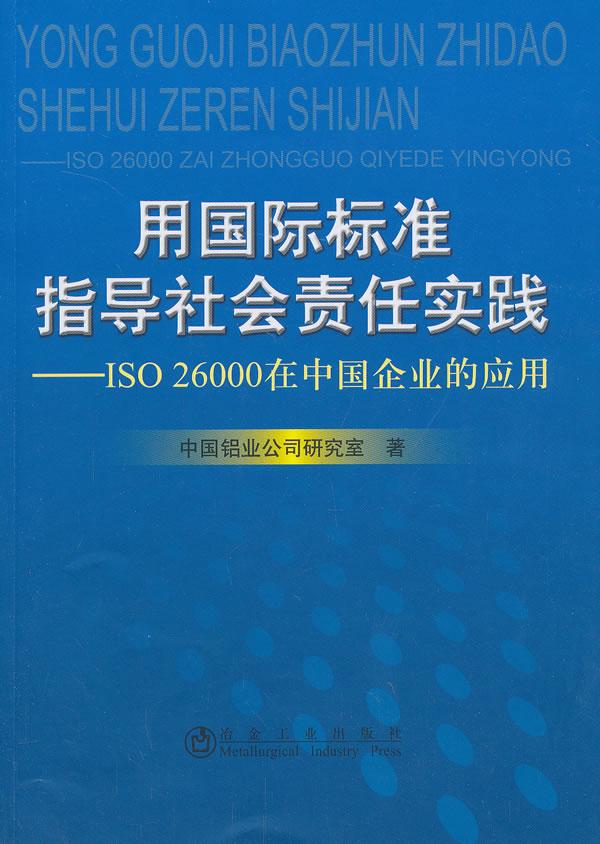 冶金社 用国际标准指导社会责任实践--ISO 26000在中国企业的应用 冶金工业出版社 中国铝业公司研究室