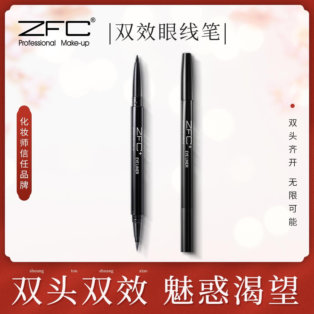 ZFC红品牌双效眼线笔防水防汗不容易脱色不容易晕染双头眼线图片