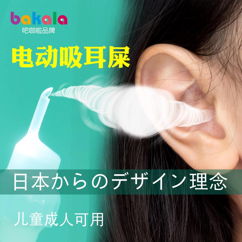 日本电动发光吸耳屎掏耳神器挖耳勺12月02日最新优惠
