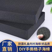 手撕格子棉高密度海绵块万能网格礼盒内衬防震箱泡沫方格垫片填充