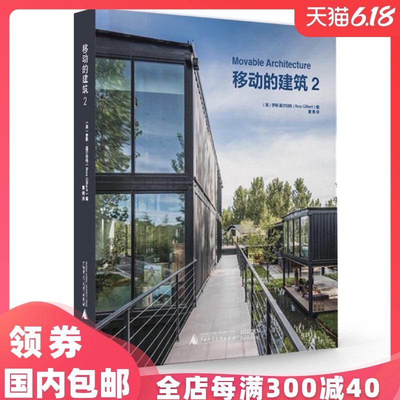 移动的建筑2摩登集装箱 低成本可移动环保新型建筑设计指南书籍