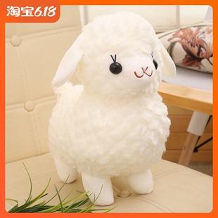 超萌可爱仿真小绵羊公仔玩偶羊驼毛绒玩具布娃娃女孩儿童生日礼物