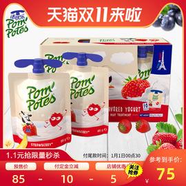 pompotes法优乐儿童酸奶原装进口小孩零食常温酸酸乳 宝宝果泥