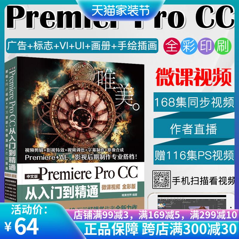 pr教程书籍中文版Premiere Pro CC从入门到精通微课视频全彩版Premiere+ae影视后期视频制作自学prcc软件影视编辑视频剪辑制作教程