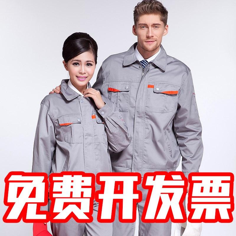 绅杰龙劳保服工程汽修工作服套装男长袖上衣工厂车间工人定制耐磨