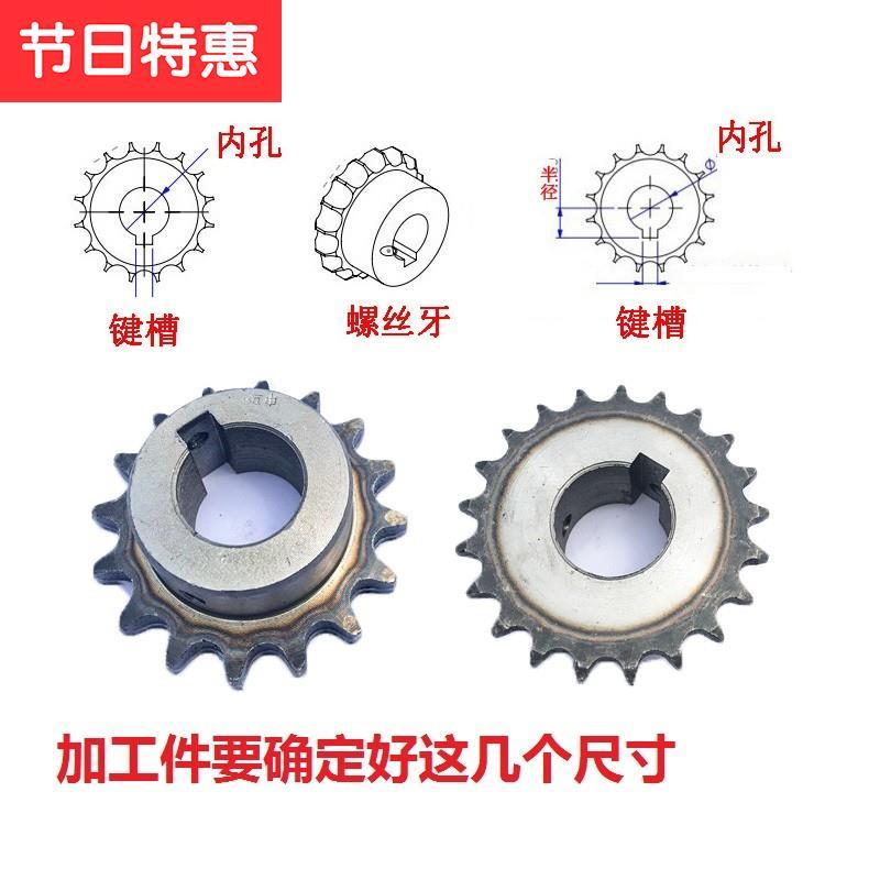 加工非标件 定做链H轮 同步轮 齿轮 扩孔键销 键槽螺丝牙 加工内