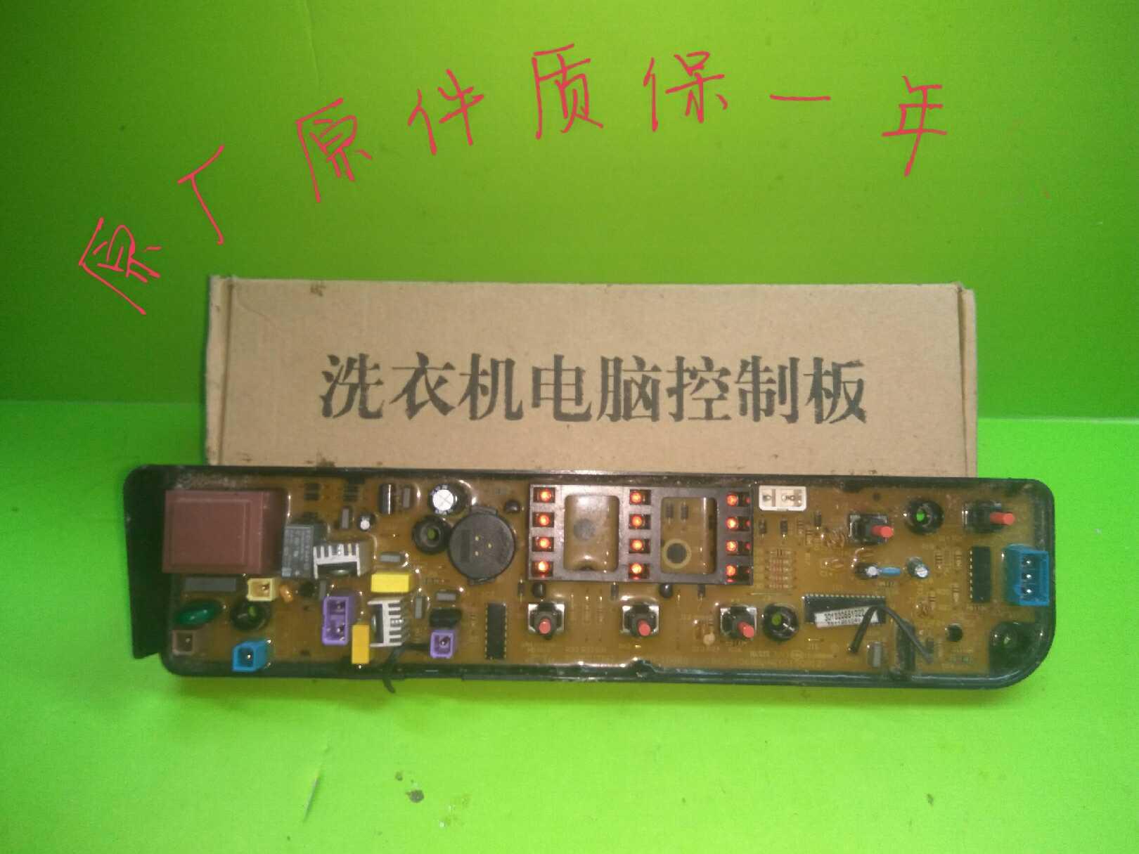 美的洗衣机MB50/53/55/MB60-3006G电脑板MB63/MB70/73-3006G 1068,可领取元淘宝优惠券