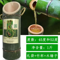 竹筒酒原生态青竹酒52度粮食白酒竹酒特价清仓竹桶酒浓香型500
