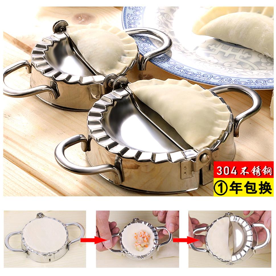 【轻松做出花纹水饺】不锈钢包饺子器塑料饺子神器饺子夹模型