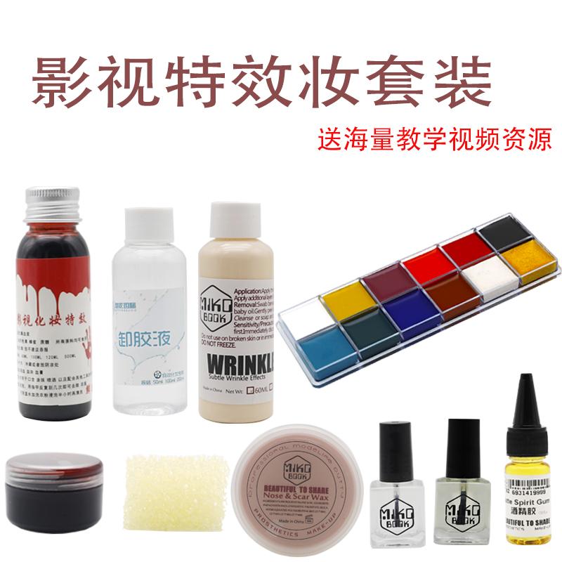 特效万圣节化妆用品脸妆伤疤 硫化乳胶COS血浆油彩肤蜡套装吸血鬼