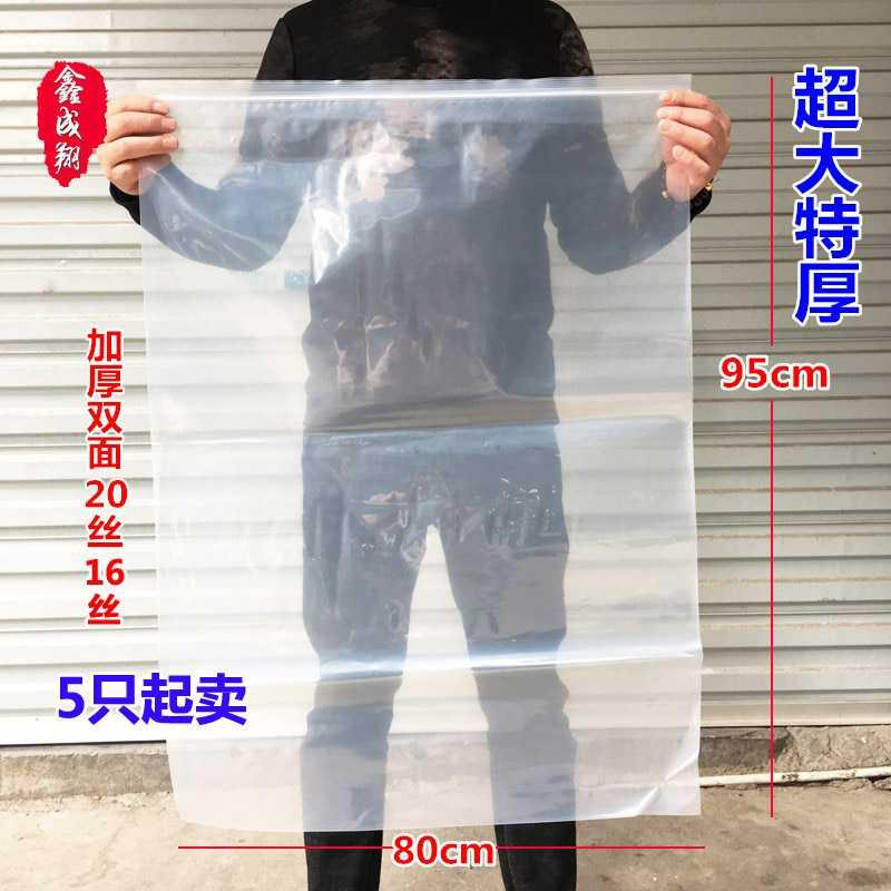 Extra large self sealing bag thickened 80 * 95 * 20 silk sealed bag clothes quilt, 5 transparent packaging bags